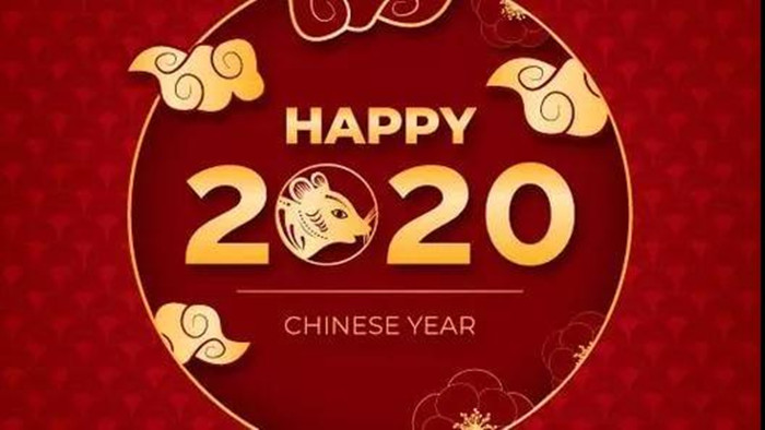 只争朝夕,不负韶华,2020,新春快乐!