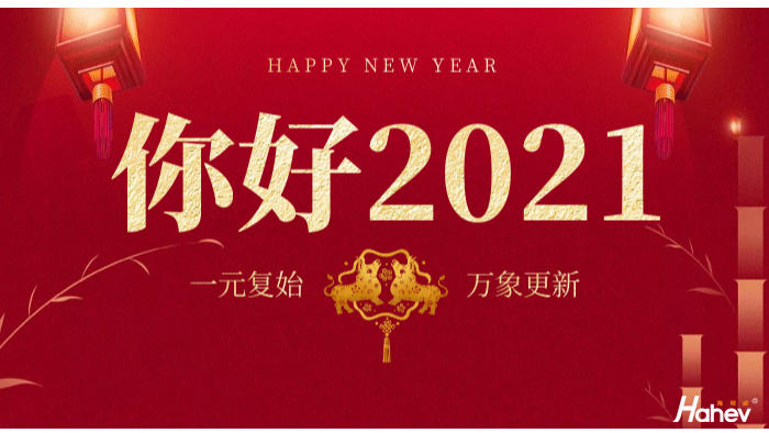 喜迎2021-扬帆驶向新航程