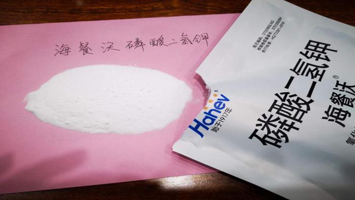 海餐沃磷酸二氢钾 叶面肥